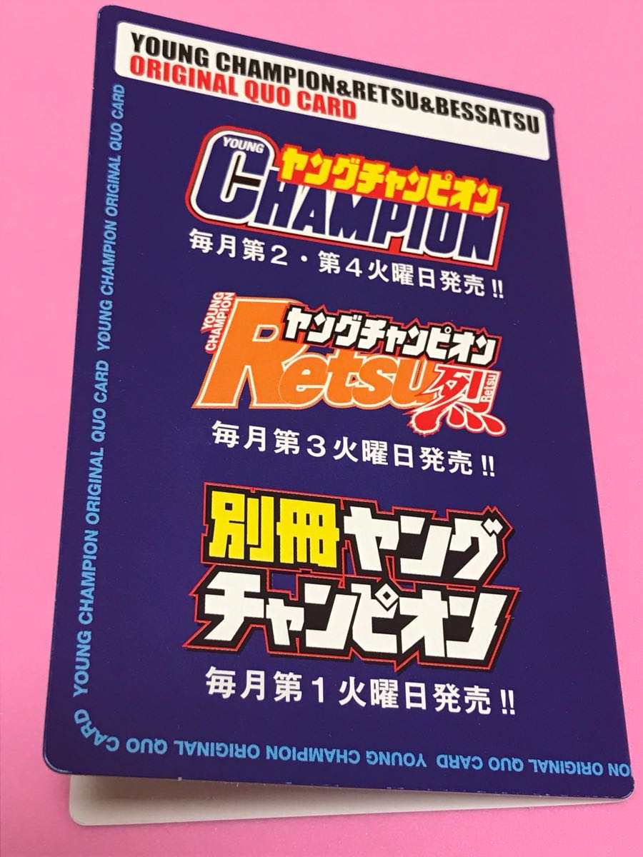 [1 jpy start ][ cardboard attaching ]. cape love QUO card QUO card / Young Champion .
