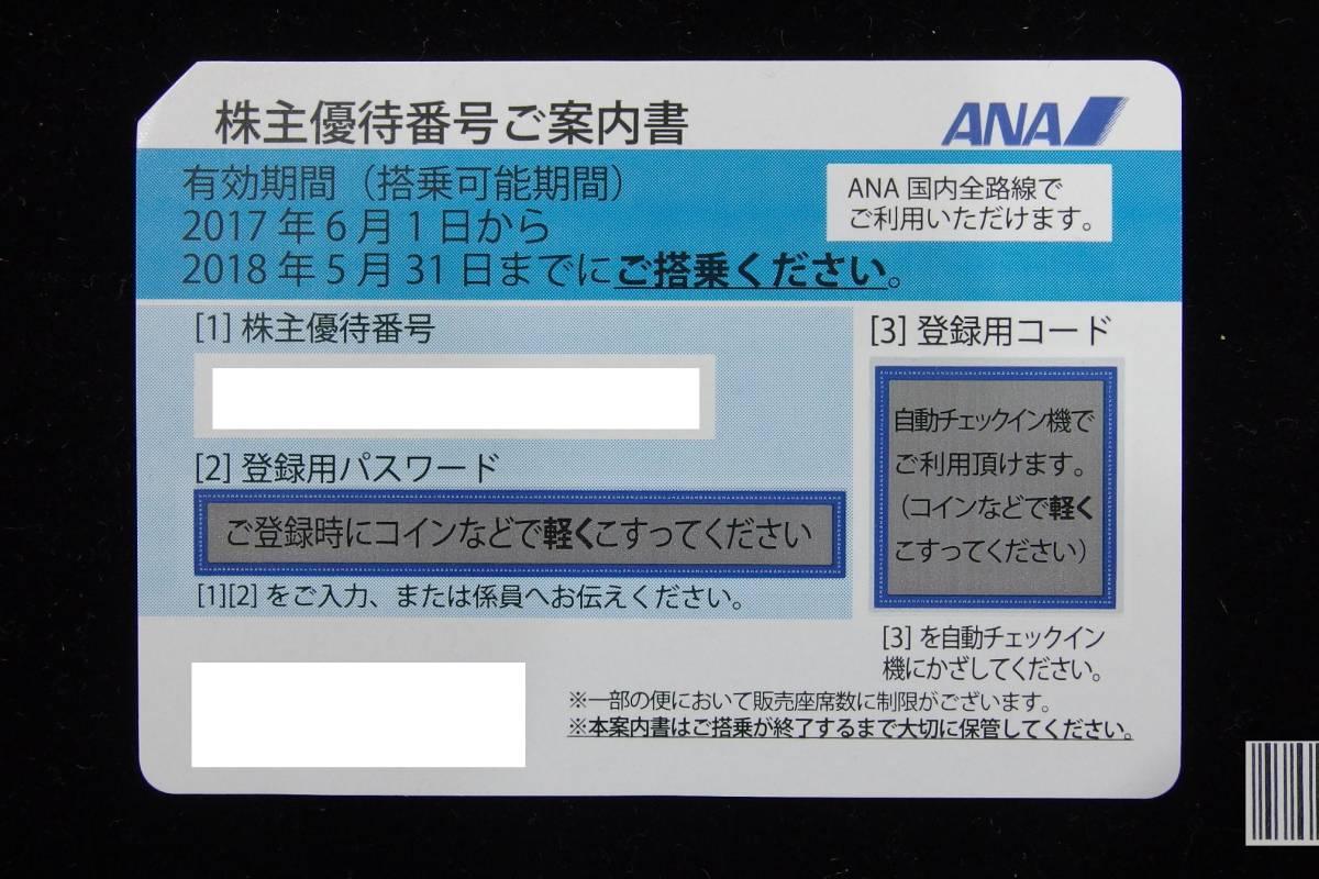 ☆ANA株主優待券 2018年5月31日 1枚☆