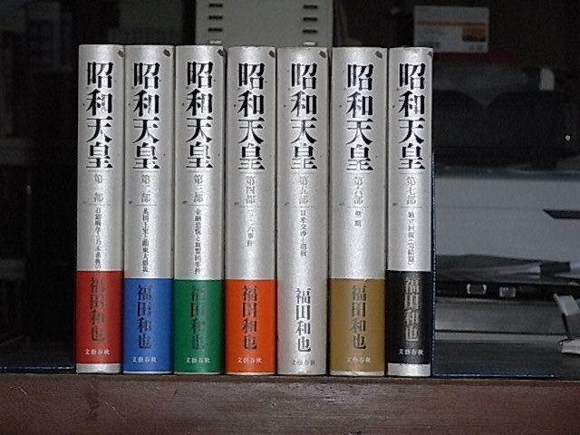 昭和天皇 単行本全7巻