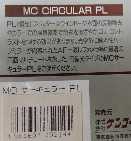 【新品即決】ケンコー52mm用 MC サーキュラーPL(偏光)●カメラフィルター●郵送●税無し_画像5