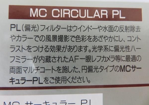 【新品即決】ケンコー52mm用 MC サーキュラーPL(偏光)●カメラフィルター●郵送●税無し_画像4