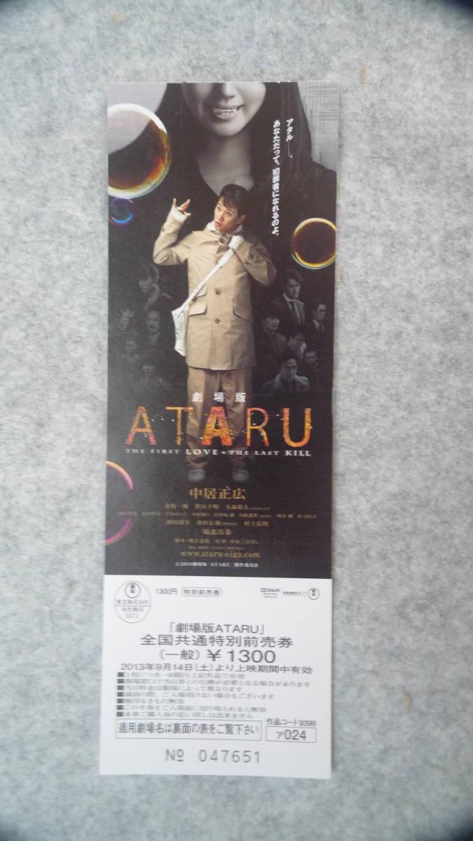 SMAP 中居正広 劇場版 ATARU 未使用 チケット