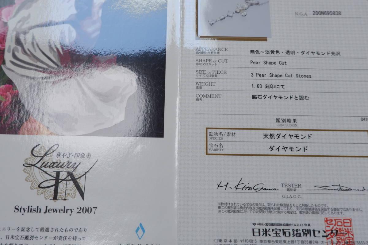 小寺智子 Pt850 Pt900 ダイヤモンド 1.63ct ネックレス バタフライ コデラトモコ Tomoko Kodera Kashikey カシケイ_画像6