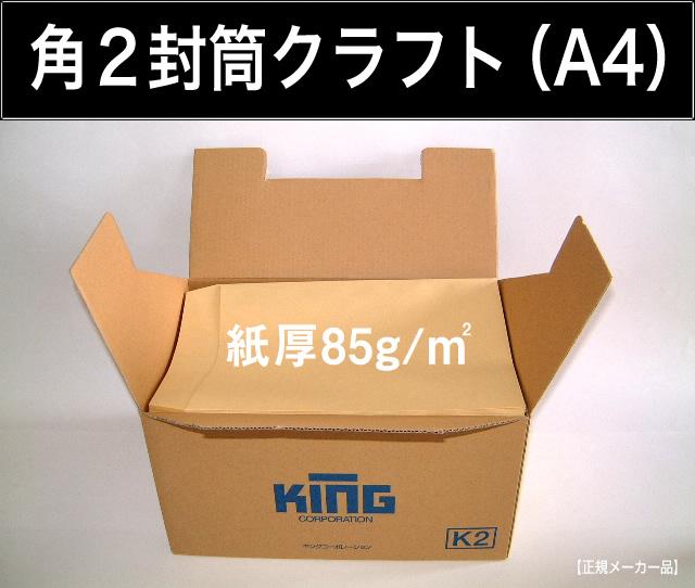 角2封筒《紙厚85g/m2 A4 クラフト 茶封筒 角形2号》500枚 クリックポスト クロネコDM便発送に 無地封筒 角型2号 A4サイズ対応 キング_画像1