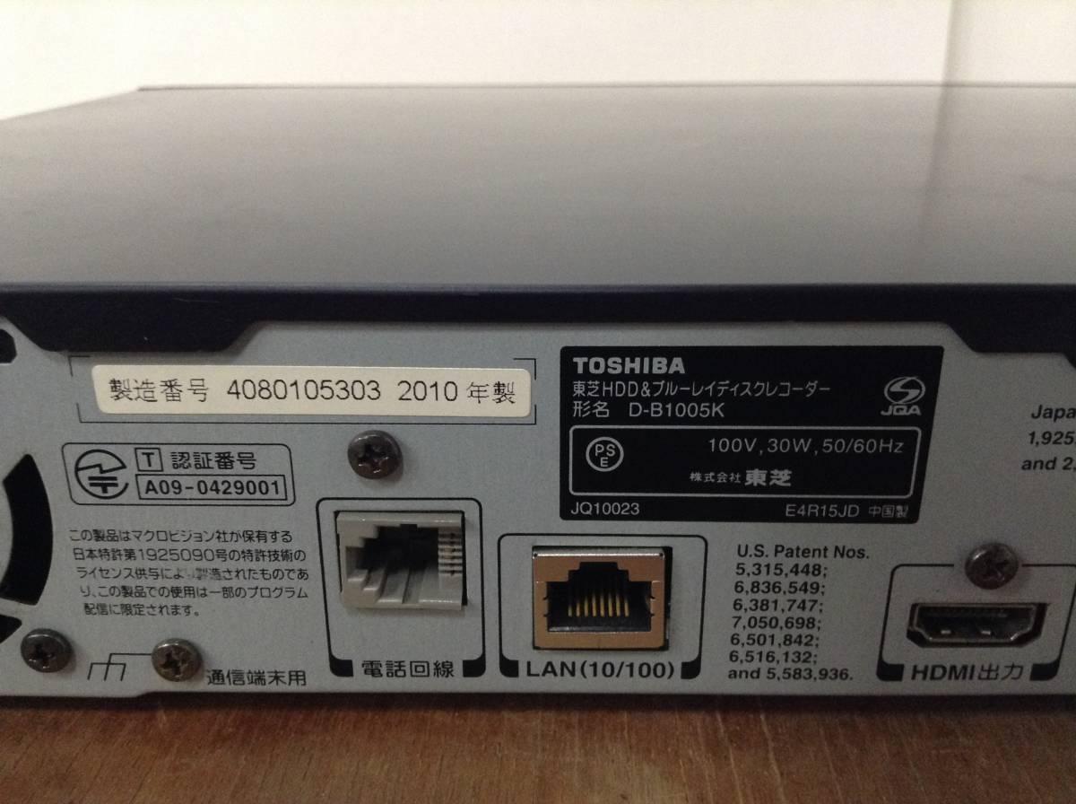 TOSHIBA 東芝 D-B1005K HDD ブルーレイレコーダー レコーダー #R338_画像2