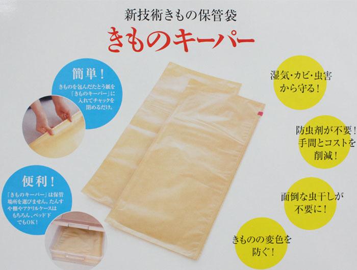 きものキーパー 1枚入り きもの保管袋 着物 収納 女性 レディース 男性 メンズ_画像2