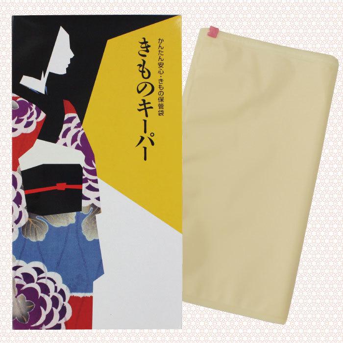 きものキーパー 1枚入り きもの保管袋 着物 収納 女性 レディース 男性 メンズ_画像1