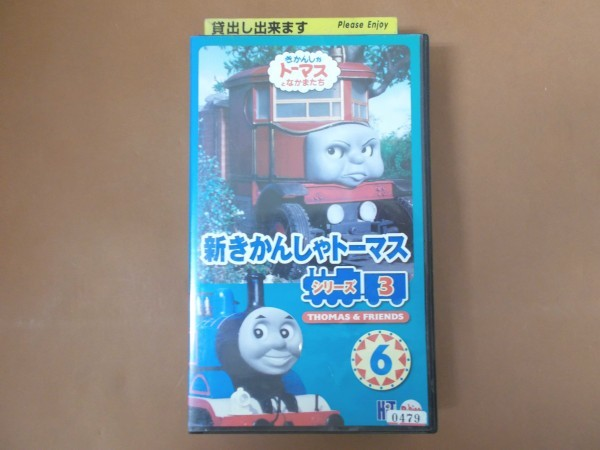 VHS* free shipping *No9 03400 new Thomas the Tank Engine series 3 6