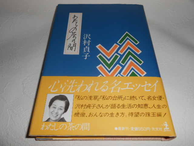 署名本初版 沢村貞子 『わたしの茶の間』 サイン本_画像1