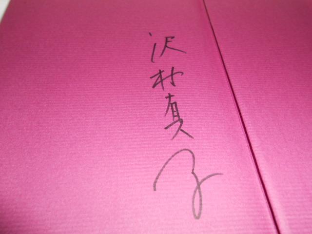 署名本初版 沢村貞子 『わたしの茶の間』 サイン本_画像2