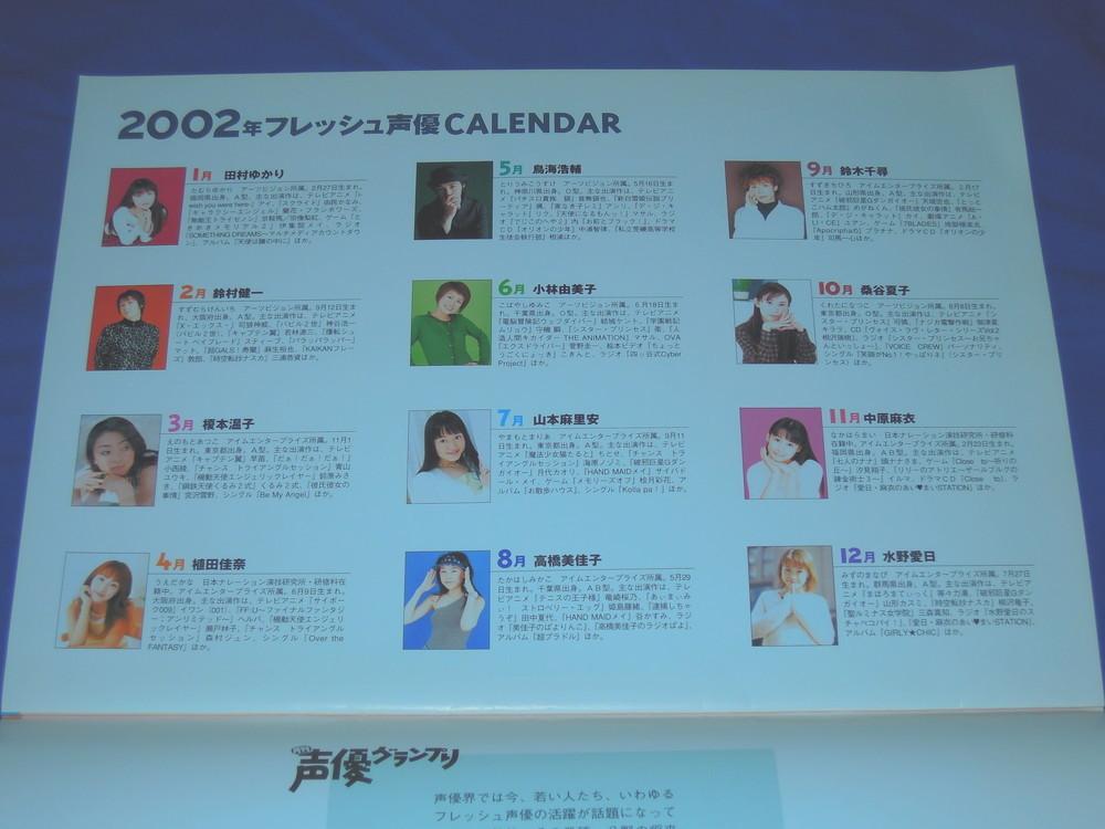 V015aa 2002 год свежий голос актера календарь ( голос актера Grand Prix 2002 год 1 месяц номер дополнение )