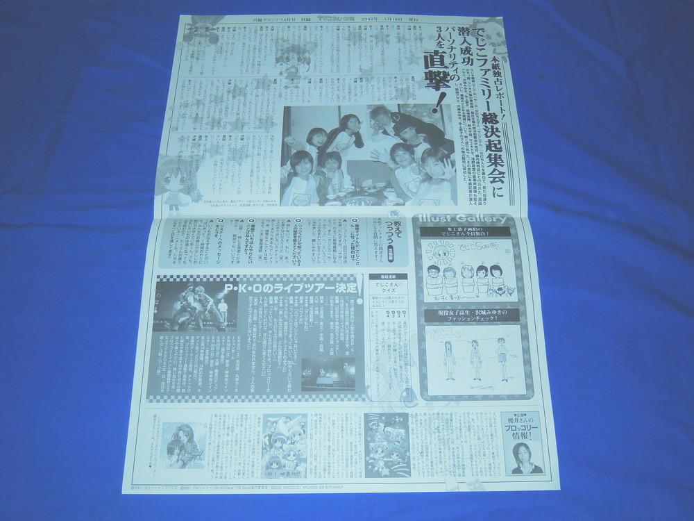 V018aa... san газета 2002 год 5 месяц 10 день номер ( голос актера Grand Prix 2002 год 6 месяц номер дополнение ) радиопередача ... san специальный выпуск номер