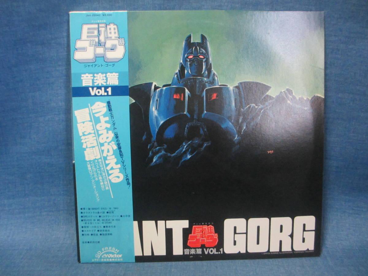 巨神ゴーグ  音楽編Vol.1 帯付_画像1