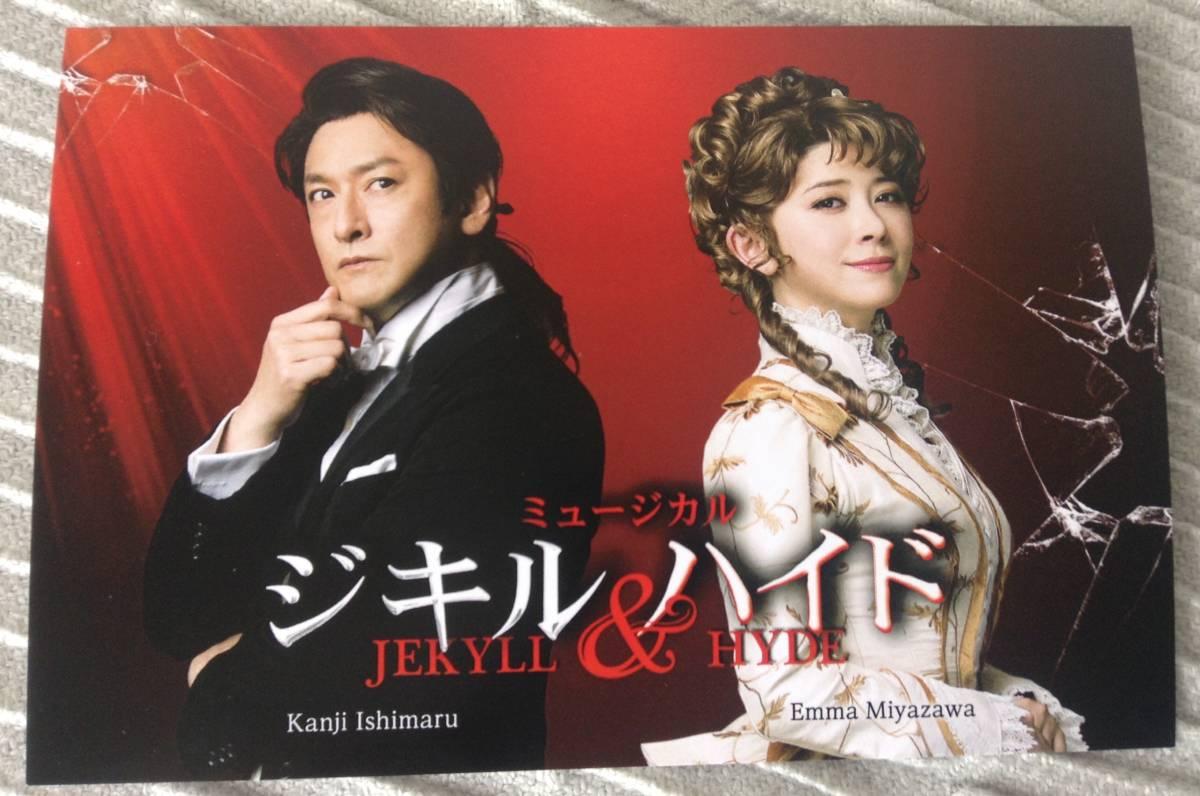 Gikyl & Hyde Ishimaru Temper Miyazawa Ema Post Card Not for sale
