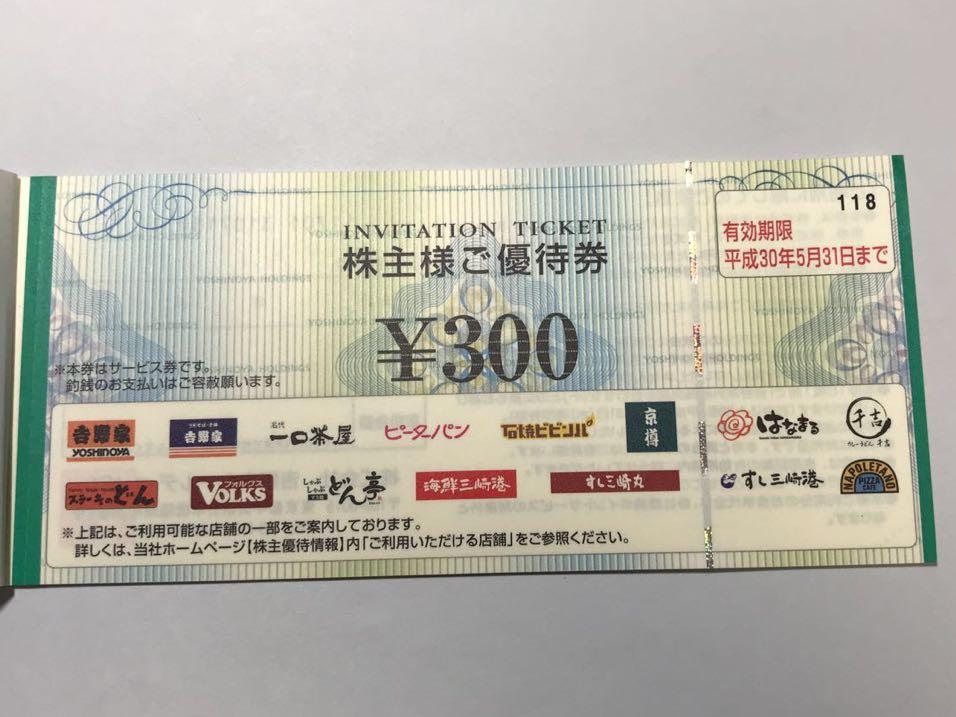 吉野家株主優待食事券300円券10枚