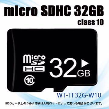 1円~送料無料 sdカード 32ギガ microSDカード マイクロSDカード SD 32GB Class10 ドライブレコーダー向けメモリ