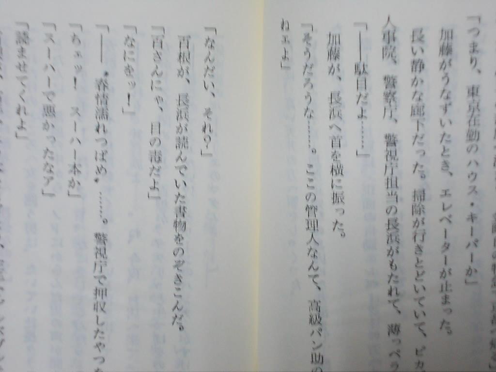私設捜査班 長編事件シリーズ 島田一男 東京文芸社  昭和40年  mad-3  _画像4