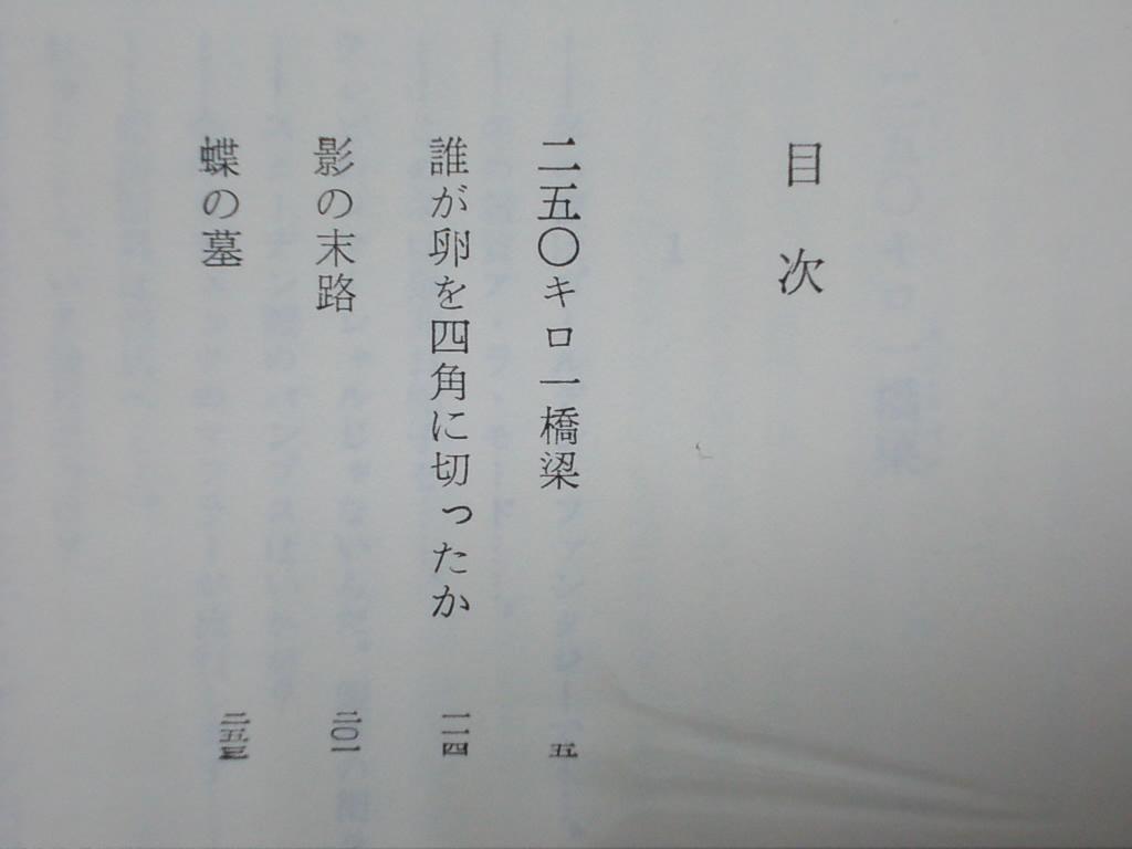 私設捜査班 長編事件シリーズ 島田一男 東京文芸社  昭和40年  mad-3  _画像3