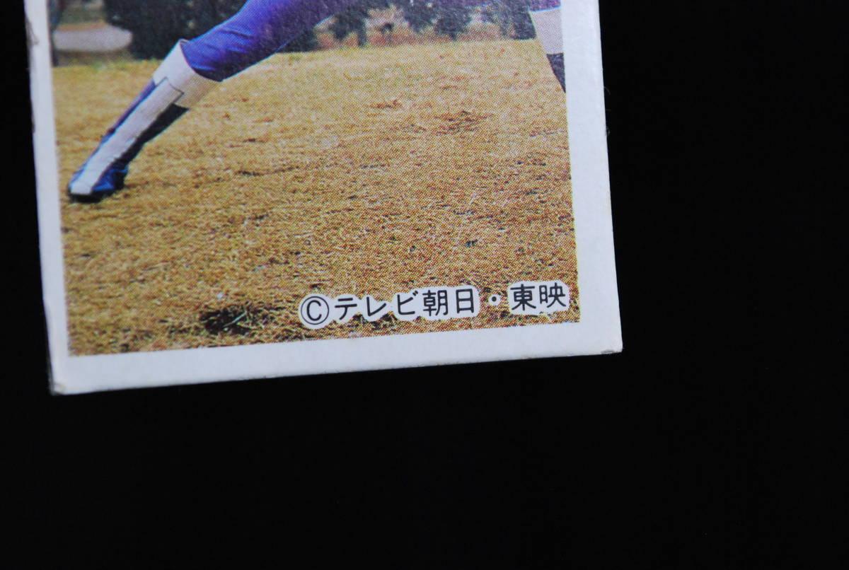 昭和レトロ/ポップ★光戦隊 マスクマン★メンコ めんこ 面子★角メン15枚★送料無料 希少品 _画像7