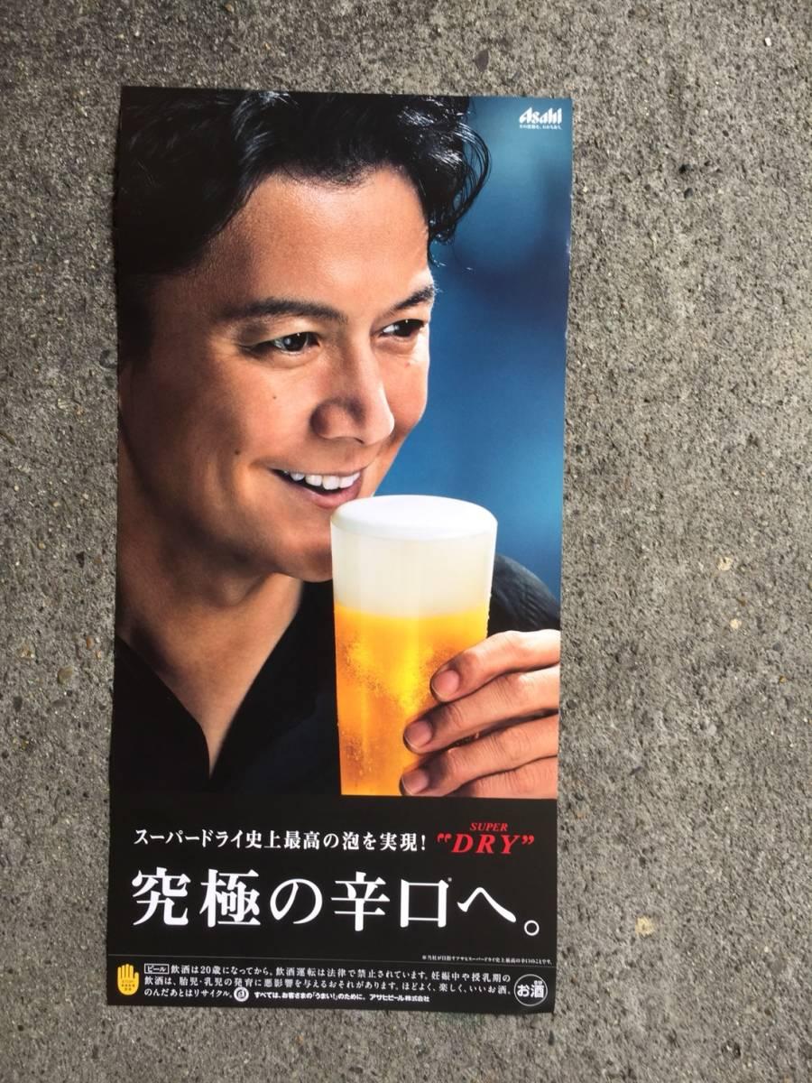 福山雅治 アサヒ スーパードライ 究極の辛口 短冊ポスター / 非売品 リバーシブル ASAHI SUPER DRY_画像1