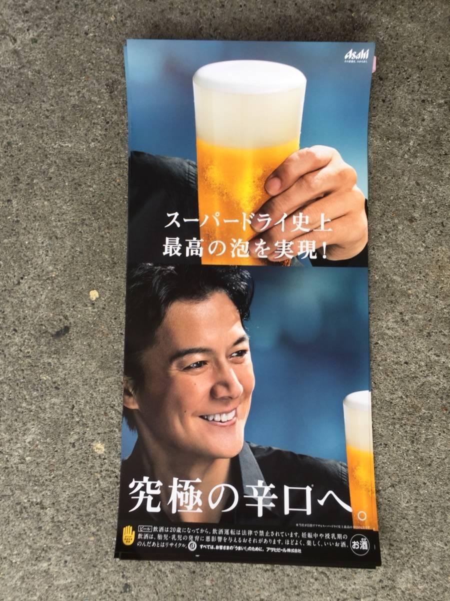 福山雅治 アサヒ スーパードライ 究極の辛口 短冊ポスター / 非売品 リバーシブル ASAHI SUPER DRY_画像2