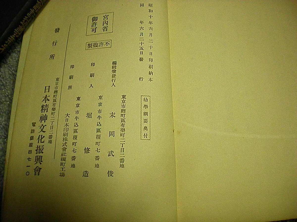 ☆幼学綱要 日本精神文化振興会☆_画像2