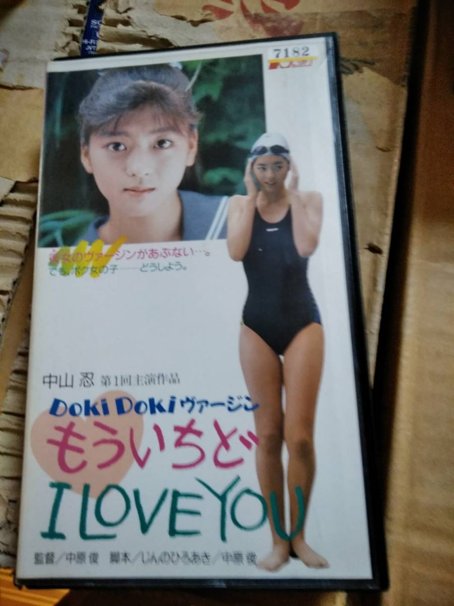 already once I LOVE YOU Nakayama Shinobu .. writing Hagi .. person VHS