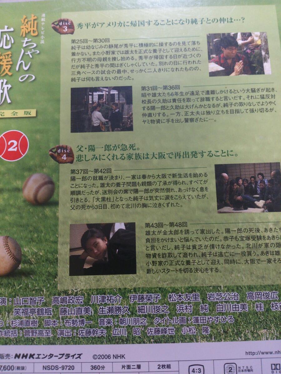 (送料無料!)山口智子、高嶋政宏/純ちゃんの応援歌 完全版Vol.2_画像2