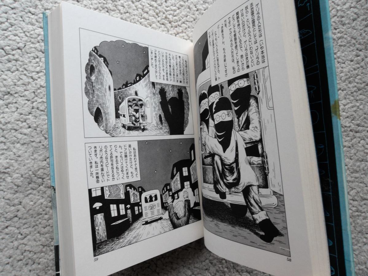 虚構の神々 超科学紙芝居 (青林堂) 赤瀬川原平_画像4