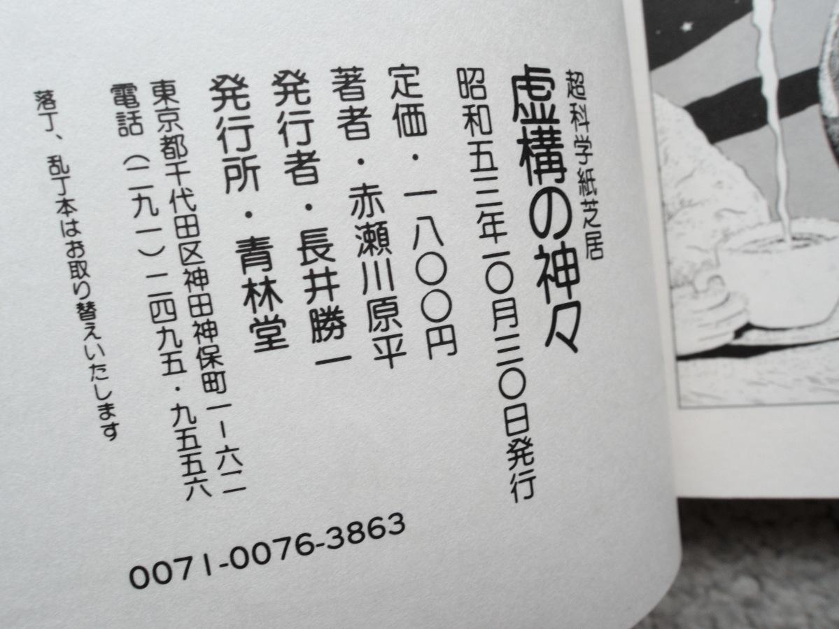 虚構の神々 超科学紙芝居 (青林堂) 赤瀬川原平_画像5