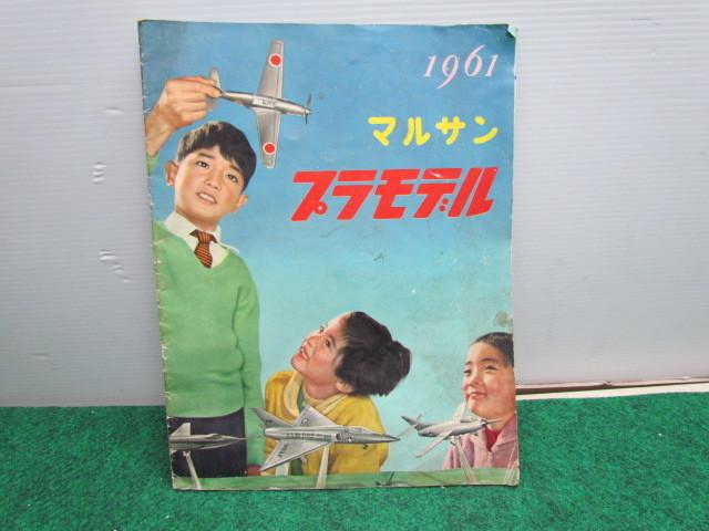 当時物☆1961年 マルサン プラモデル カタログ☆