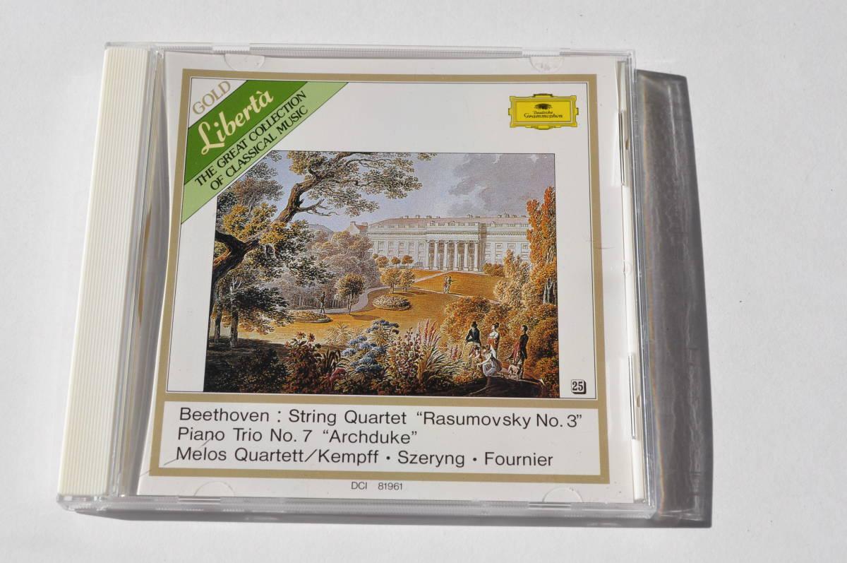 ベートーヴェン:弦楽四重奏曲/ラズモフスキー3@メロス弦楽四重奏団&ピアノ三重奏曲/大公@ケンプ/シェリング/フルニエ/ゴールドCD/Gold CD_画像1