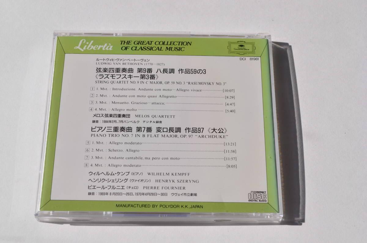 ベートーヴェン:弦楽四重奏曲/ラズモフスキー3@メロス弦楽四重奏団&ピアノ三重奏曲/大公@ケンプ/シェリング/フルニエ/ゴールドCD/Gold CD_画像3