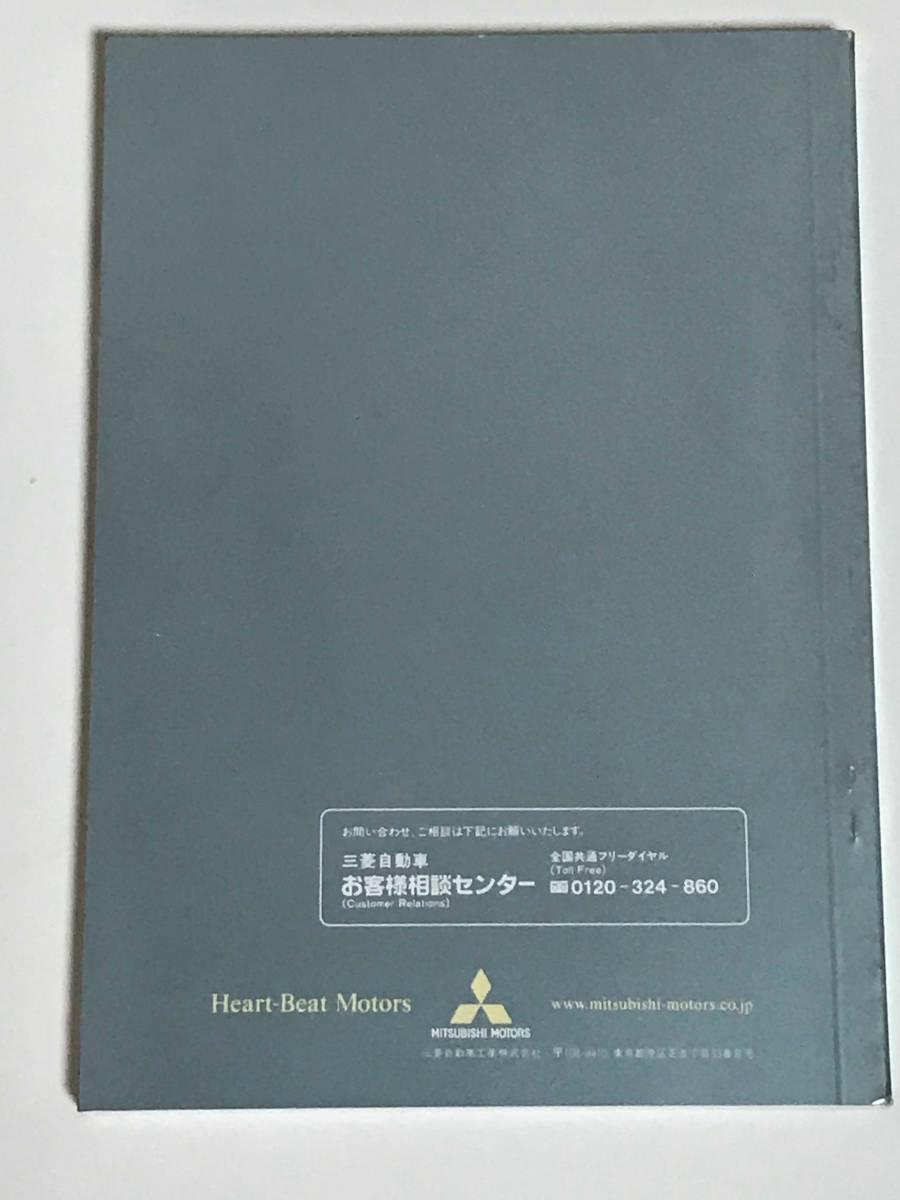 ... Mitsubishi Automobile Industry   Mitsubishi Multi Communication System  [ Owner Manual ] Heisei Era 15 Year ...