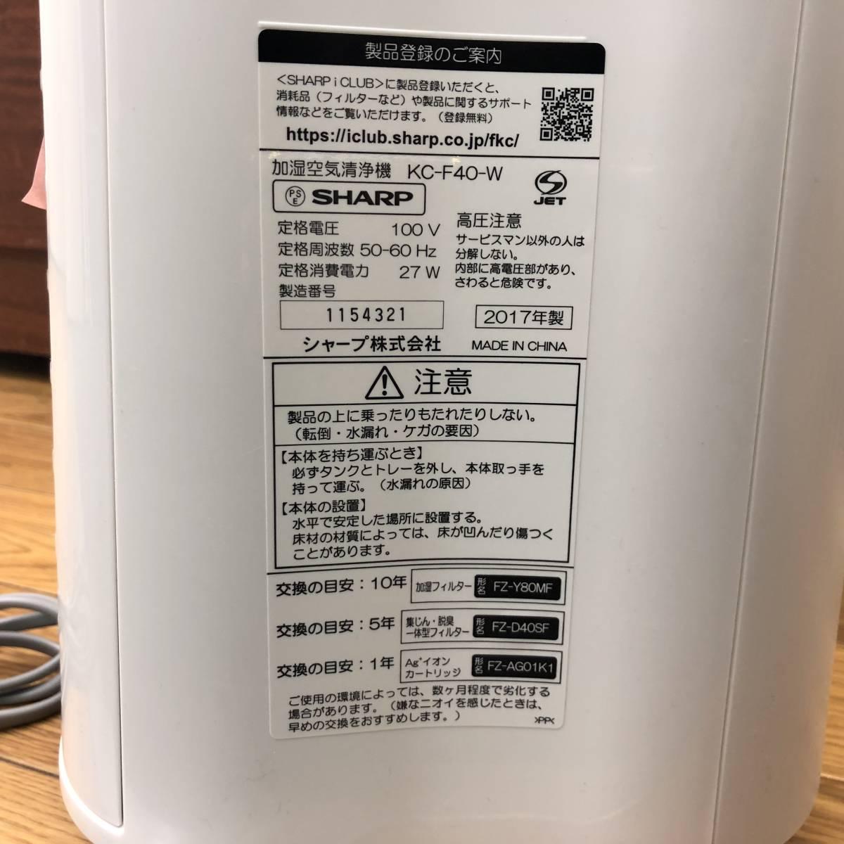 【未使用品】シャープ PM2.5対応加湿空気清浄機(空清18畳/加湿11畳)SHARP 高濃度「プラズマクラスター7000」搭載 KC-F40-W_画像5