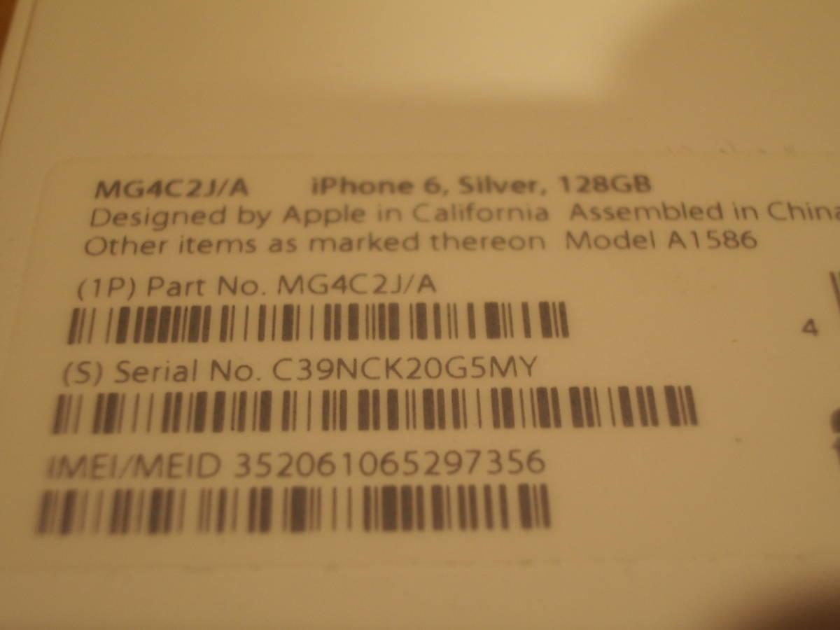 美品中古 au iPhone6 128GB シルバー _画像9