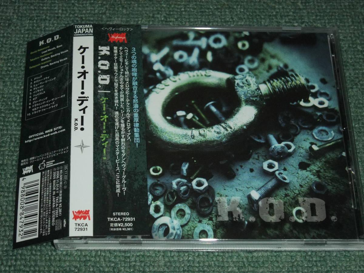 ★即決★CD【Kingdom Of Dead K.O.D./】橋本貴弘■_画像1