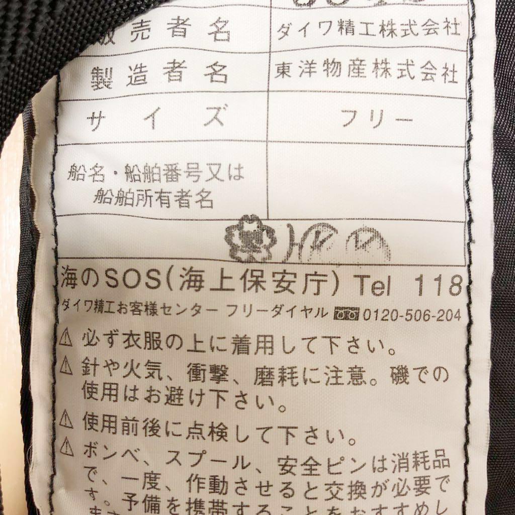 ダイワ Daiwa プロバイザー ライフジャケット フリーサイズ PF2011 作業用救命衣 BJ-1700型 膨張式 桜マーク_画像3