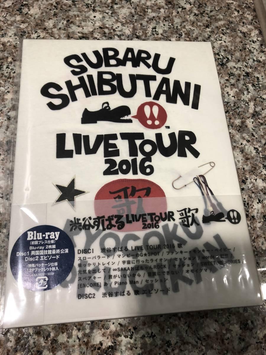 渋谷すばる LIVE TOUR 2016 歌 初回プレス仕様 Blu-ray 新品 未開封品です