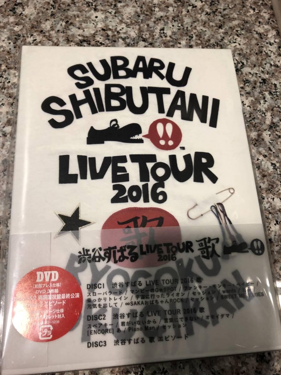 渋谷すばる LIVE TOUR 2016 歌 初回プレス仕様) DVD 新品 未開封品
