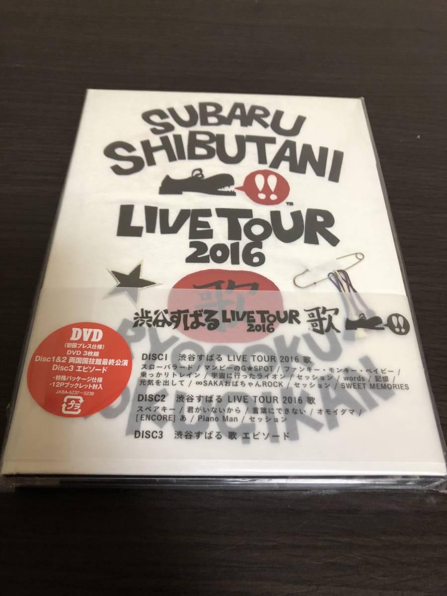 関ジャニ∞ 渋谷すばる DVD LIVE TOUR 2016 歌 初回プレス 新品 未開封