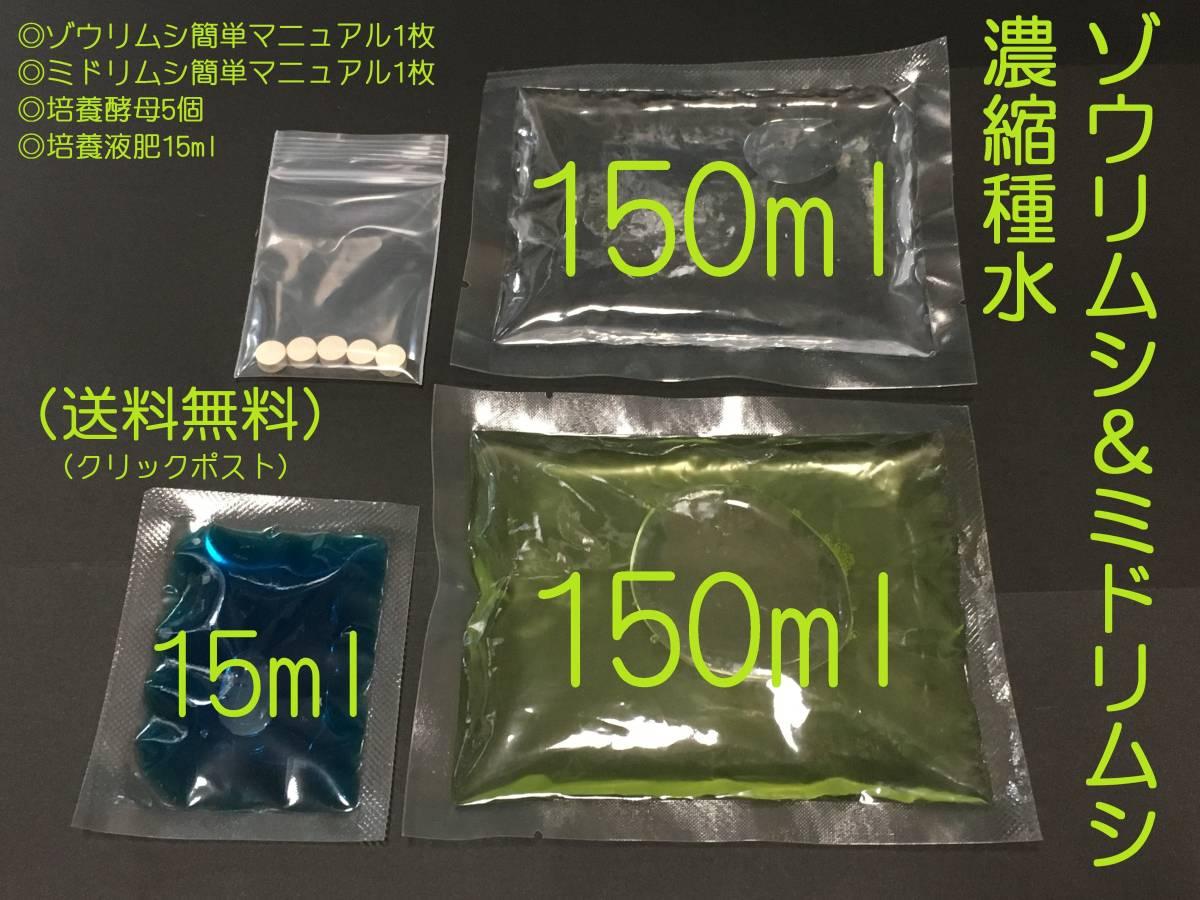 ゾウリムシ種水150ml&ミドリムシ種水 150ml(送料無料)