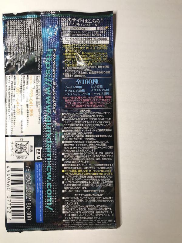 【未開封!】 BANDAI バンダイ ガンダム クロス ウォー 未来への翼 ブースターパック 21パック カードダス_画像3