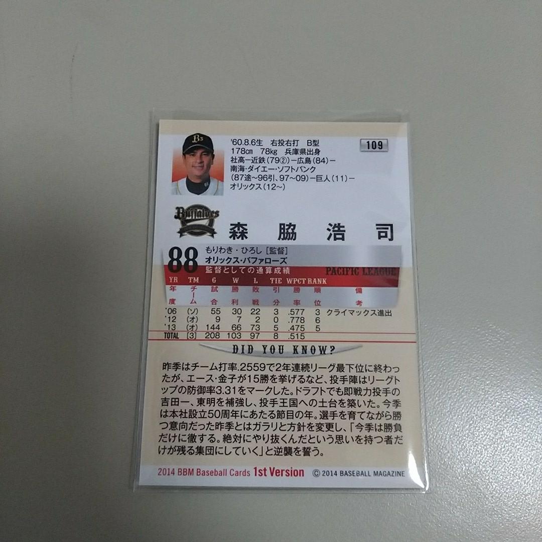 BBM2014 1st 109 森脇浩司(オリックス)レギュラーカード_画像2
