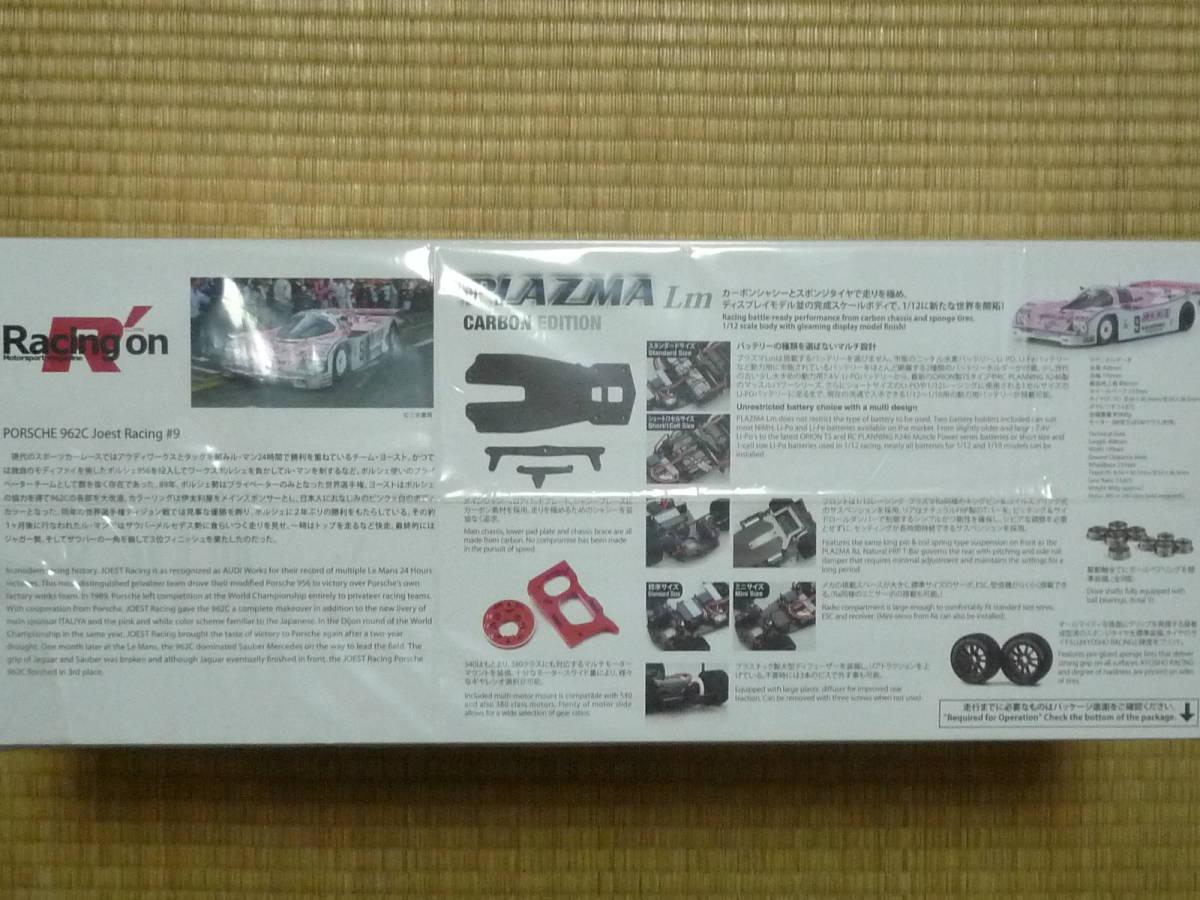KYOSHO ◆ 京商 ポルシェ 962C ヨーストレーシング #9 プラズマ Lm カーボンエディション ◆ 30926C_画像2