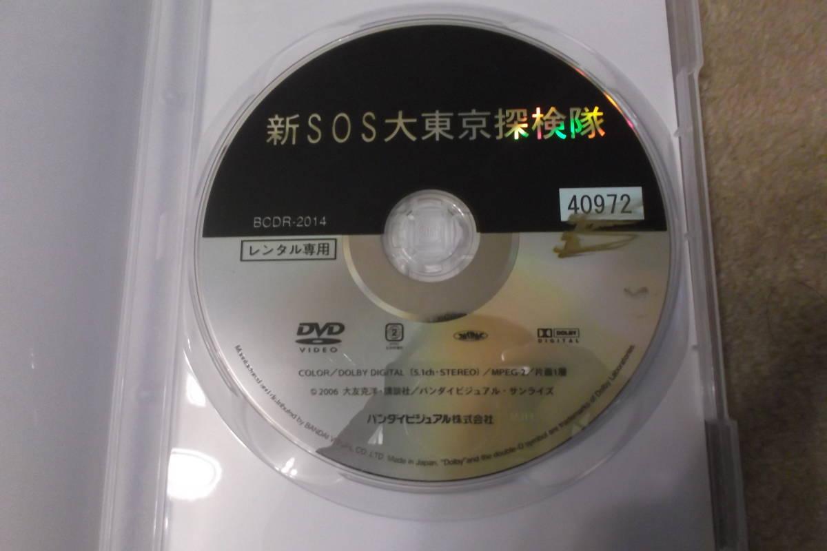 アニメDVD 新SOS大東京探検隊