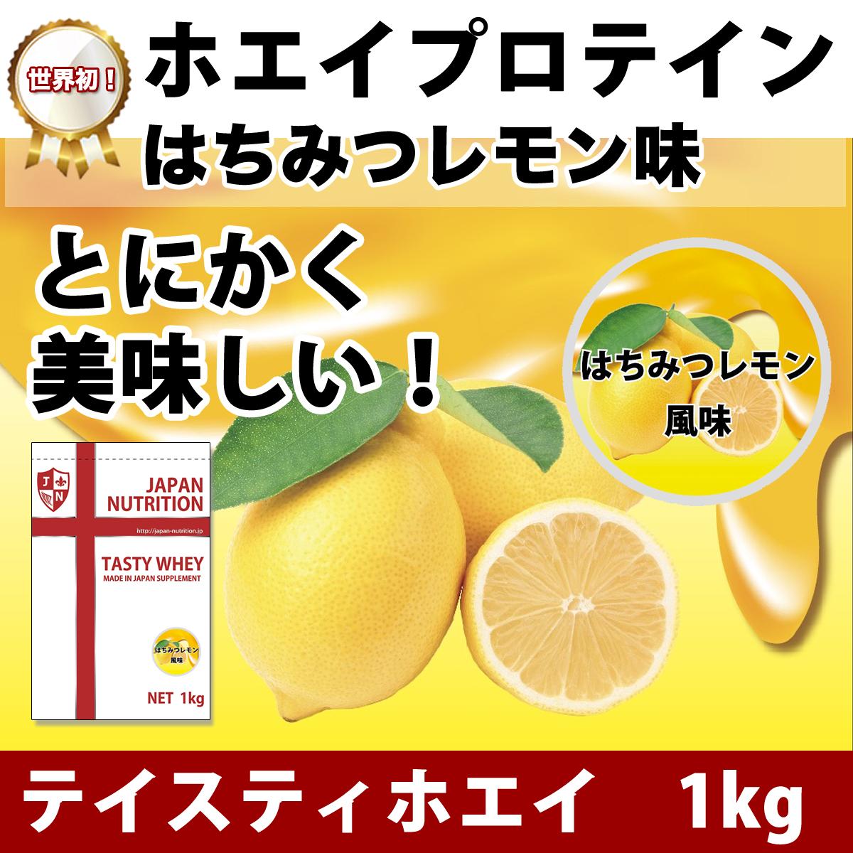 【はちみつレモン味のホエイプロテイン1kg】日本製で美味しい♪高品質低価格で全6味◆よりどり3つ以上で送料無料◆1㎏で税込2,480円_画像1