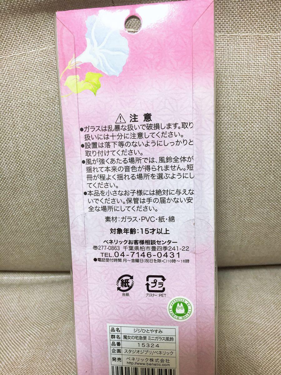 100円スタート!魔女の宅急便 キキ ミニガラス風鈴 ジブリ グッズ ☆_画像3