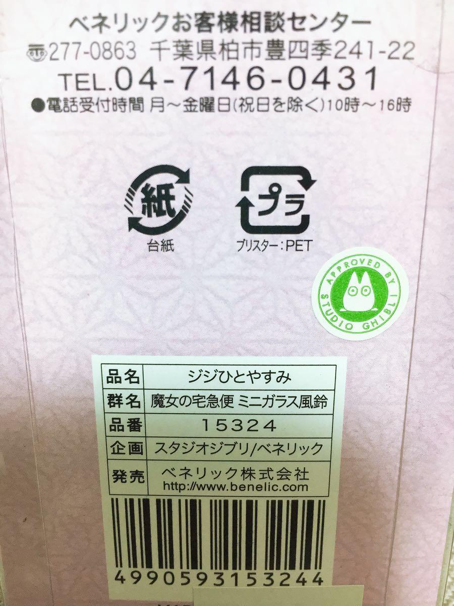 100円スタート!魔女の宅急便 キキ ミニガラス風鈴 ジブリ グッズ ☆_画像4
