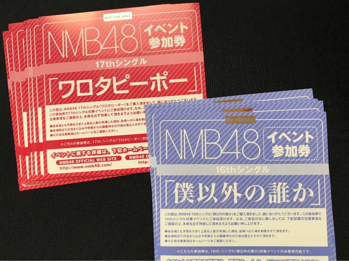 NMB48 イベント参加券 12枚 送料無料(ワロタピーポー8枚・僕以外の誰か4枚)全国握手会 全国握手券